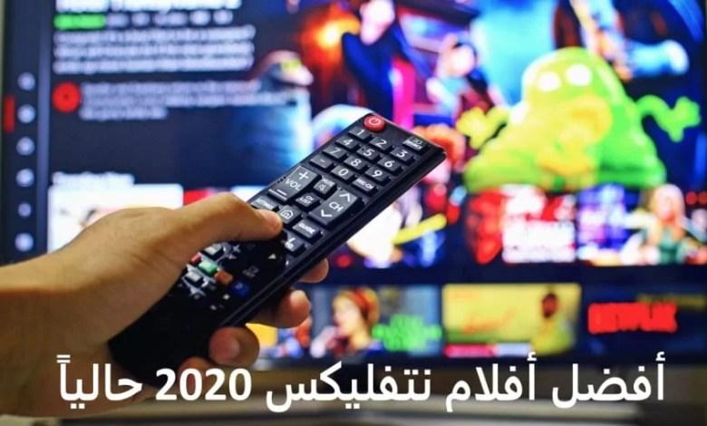 best netflix films b أفضل أفلام نتفليكس 2020