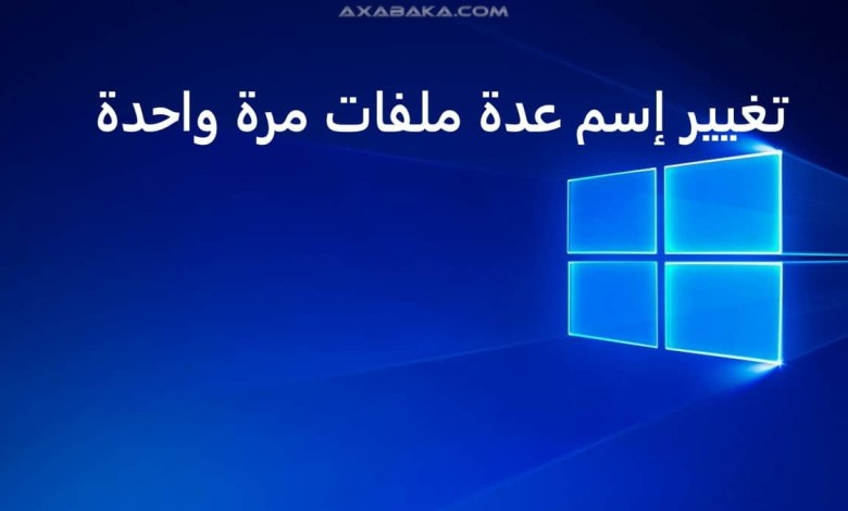 change files names mass windows