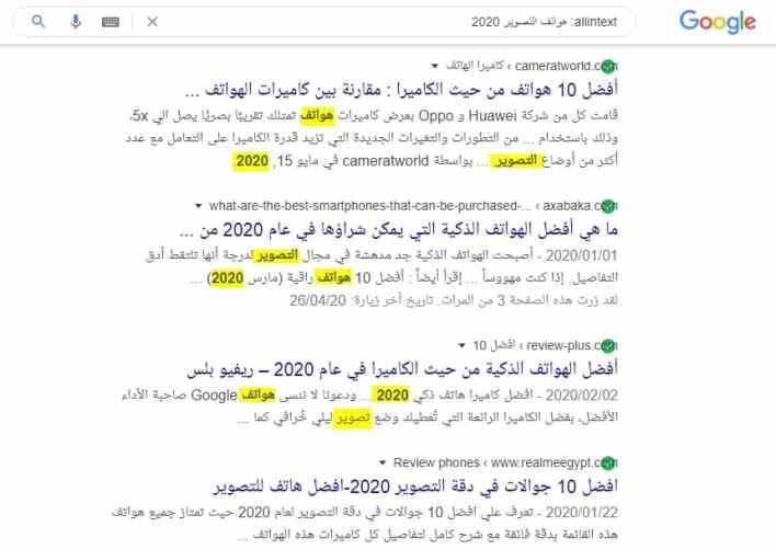 تلفن های عکاسی allintext جستجوی گوگل