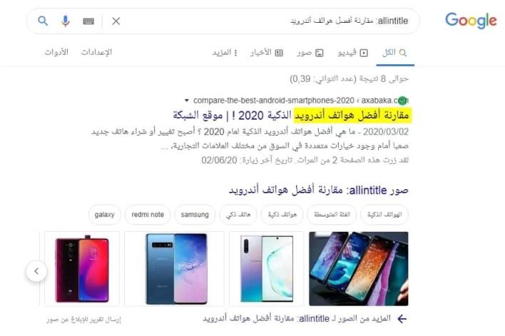 مقایسه allintitle بهترین تلفن های دارای جستجوی اندروید در گوگل