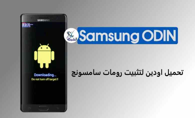 Download Odin Tool for Samsung Devices Firmware