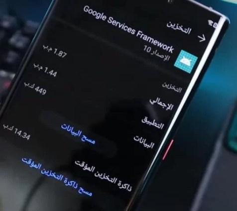 مشكلة حماية Play في اجهزة هواوي Google Play Protect data
