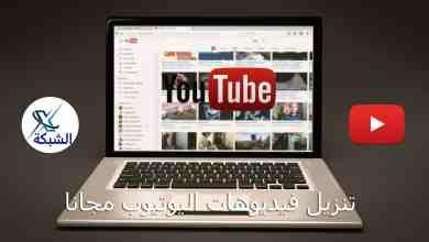تنزيل فيديوهات اليوتيوب مجانا