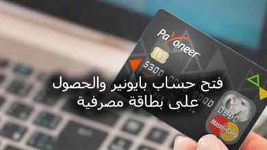 حساب بايونير والحصول على بطاقة مصرفية مجاناً