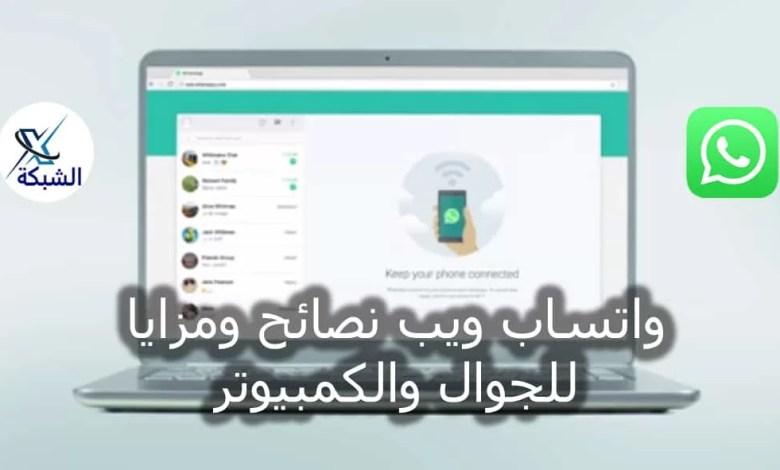 رابط واتساب ويب Whatsapp Web نصائح ومزايا للجوال والكمبيوتر موقع الشبكة