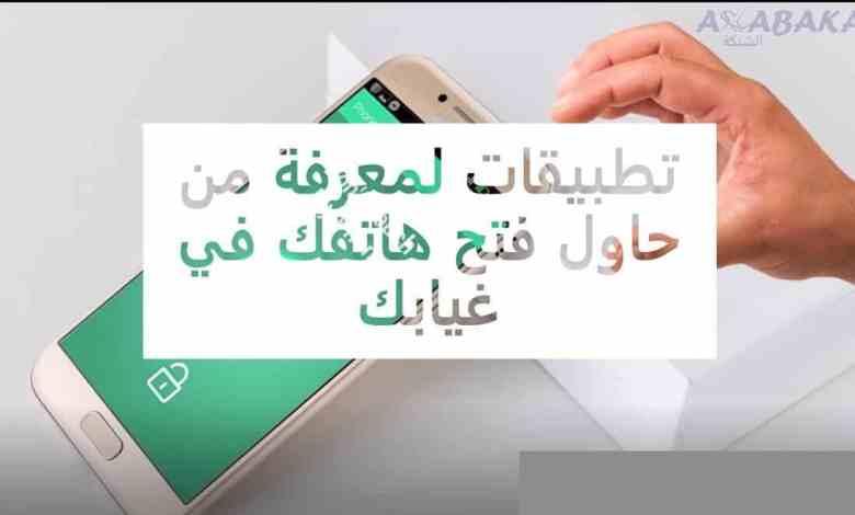 3 تطبيقات لمعرفة من حاول فتح هاتفك في غيابك
