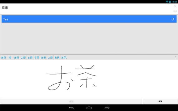 Download Google Translate v3.2.12 Apk for Android