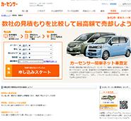 カーセンサー.netサムネイル画像