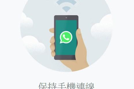 [IM] 全球最多人使用的即時通訊服務「Whatsapp」正式推出網頁版,電腦上也能輕鬆打字聊不停!
