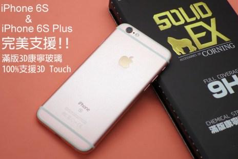 讓 iPhone 6s / iPhone 6s Plus 同時擁有強大防護與絕佳手感的秘密武器:imos SOLID EX 0.4mm 9H 3D滿版康寧強化玻璃保護貼!