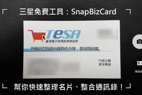 [Mobile] 三星手機使用SnapBizCard免費工具輕鬆整理名片、整合到通訊錄!