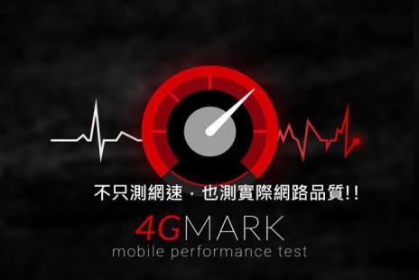 [App] 3G / 4G測速工具「4GMark」,不只測上下載數據,也幫你測實際網路使用品質!