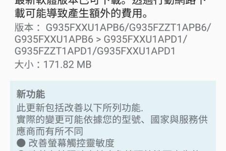 [Upgrade] Galaxy S7 edge PD1更新來囉!相機廣角「形狀修正」功能,你一定要試試!