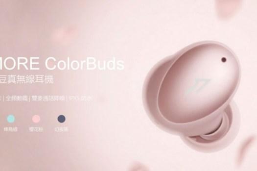 1MORE ColorBuds 時尚豆真無線耳機正式開賣!主打音質、續航、設計、配戴…等多樣功能性升級!