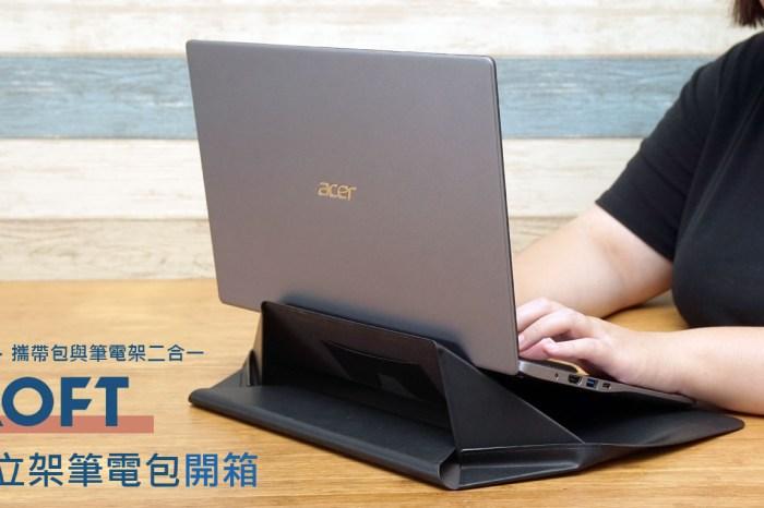MOFT 隱形立架筆電包開箱:攜帶包與筆電架二合一,一兼兩顧的行動好夥伴!