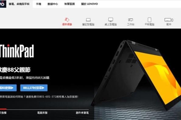 Lenovo 歡慶 88 父親節!旗艦 ThinkPad 加 88 元送螢幕,人氣桌機 9888 元起,全館 8 元加購無線滑鼠與筆電包!
