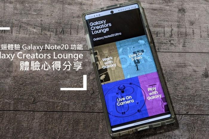 遠端體驗 Galaxy Note20 功能:Galaxy Creators Lounge 實測心得分享!