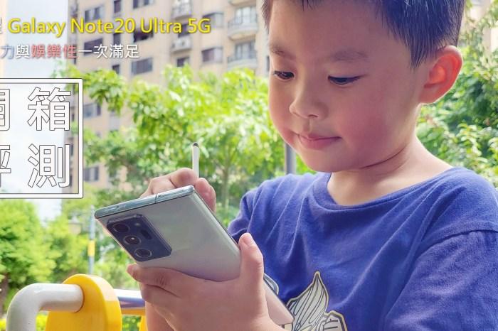 三星 Galaxy Note20 Ultra 5G開箱評測:生產力與娛樂性一次滿足,S Pen 體驗再進階,專業影片模式讓手機化身創作利器!
