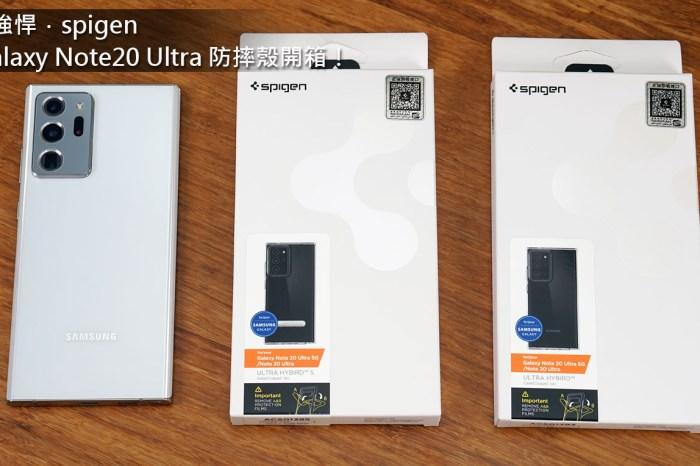簡約且強悍!spigen 為三星 Galaxy Note20 Ultra 量身打造 Ultra Hybrid 防摔保護殼開箱!