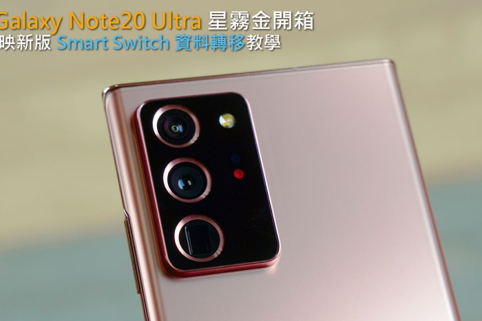 三星 Galaxy Note20 Ultra 星霧金開箱:同場加映新版 Smart Switch 資料轉移教學!