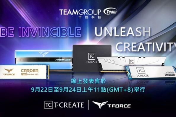 十銓科技 2020 新品線上發表會~T-Force 電競原力引爆創作動能!全新創作者品牌 T-CREATE 強勢來襲