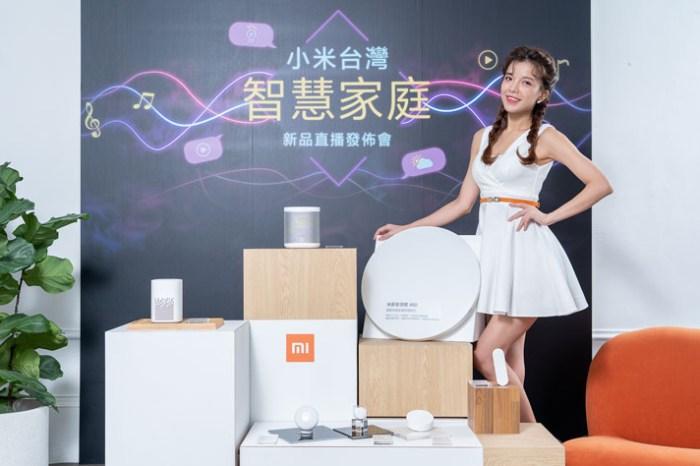 小米台灣發佈 7 款 AIoT 新品,包括小米小愛音箱 Art、小米小愛音箱 Play,力推智慧家庭普及化!