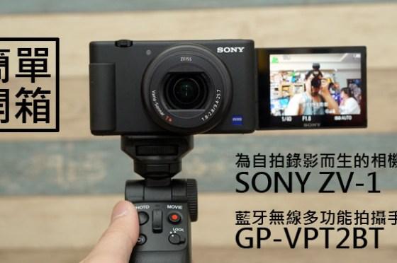 開箱分享:為自拍錄影而生的相機 SONY ZV-1 與藍牙無線多功能拍攝手把 GP-VPT2BT 真實心得分享!