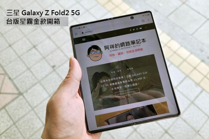 三星 Galaxy Z Fold2 5G 星霧金版純開箱,實機初次見面,香噴噴嗎?