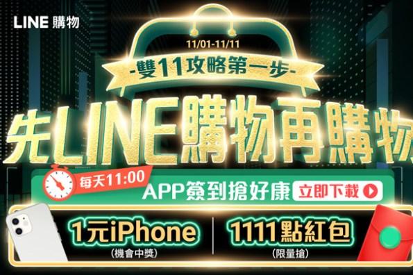 雙 11 賺點不手軟!LINE 平台最狂購物節最高回饋 22% LINE POINTS,豪邁狂送 1.1 億點!