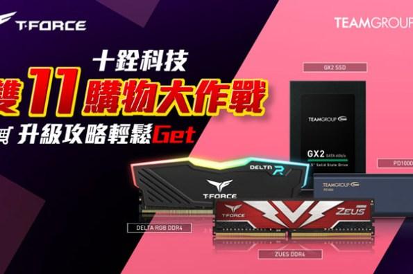 十銓科技雙十一購物大作戰!升級攻略輕鬆 Get!電競記憶體、SSD 與記憶卡系列產品通通有好康!
