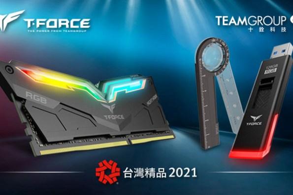 十銓科技 T-FORCE SPARK RGB 隨身碟、NIGHT HAWK RGB 電競記憶體及文具碟勇奪 2021 台灣精品獎!