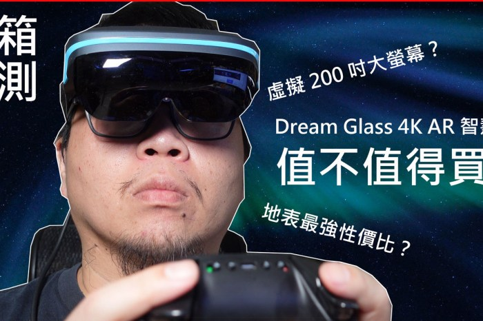 Dream Glass 4K AR 智慧眼鏡開箱評測:地表最強性價比,可以隨身攜帶的 200 吋大螢幕娛樂!