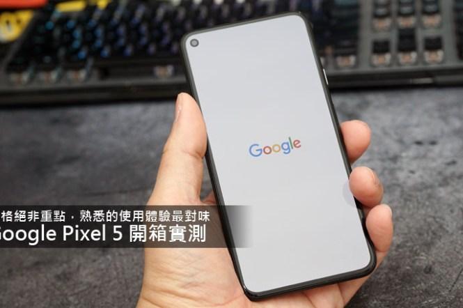 Google Pixel 5 開箱實測:規格絕非重點,熟悉的使用體驗最對味!