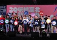 遠傳心 5G 支援臺北最 High 新年城 – 2021 跨年晚會! friDay 影音獨家多視角技術帶來絕佳臨場感!