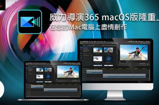 訊連科技「威力導演 365 macOS 版」隆重上市,提供蘋果族影音創作工具的新選擇!