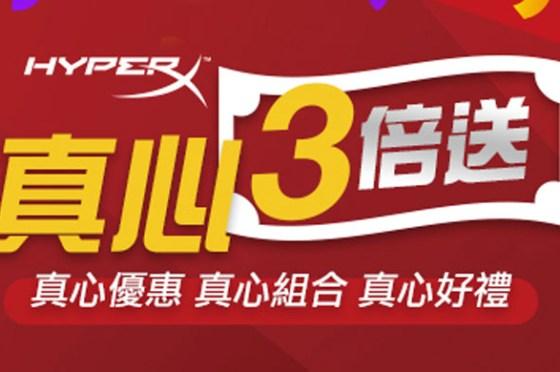 響應三倍券政策,HyperX 祭出「真心 3 倍送」夏季促銷活動!優惠只到 7 月底!