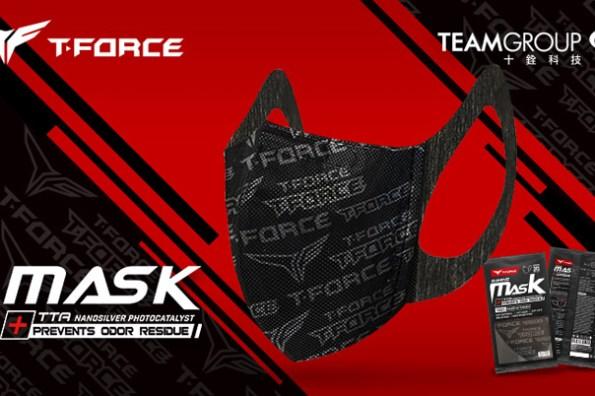 電競品牌也跨足口罩產業?十銓科技推出 T-Force 抗臭電競風口罩,強化玩家防疫力!