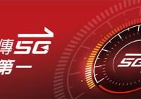 SpeedTest、Opensignal 測速報告雙認證!遠傳拿下 5G 網速全台第一!AI 大數據佈建策略,力拼年底達 90% 涵蓋率!