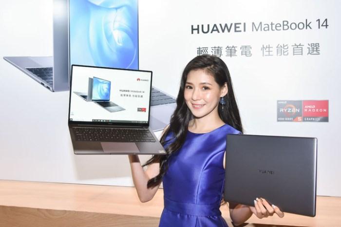 華為筆電主力機種登台!HUAWEI MateBook 14 兼具性能與輕薄易攜,攜手燦坤策略合作打造在地優質服務!