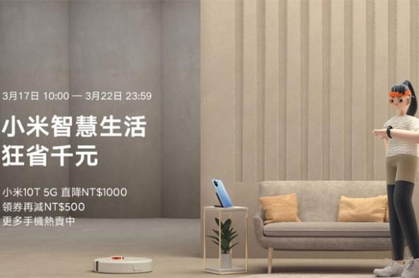 「小米智慧生活」優惠活動 3/17 – 3/22 開跑,除了新品開賣,手機與全系列智慧產品最高狂省千元!