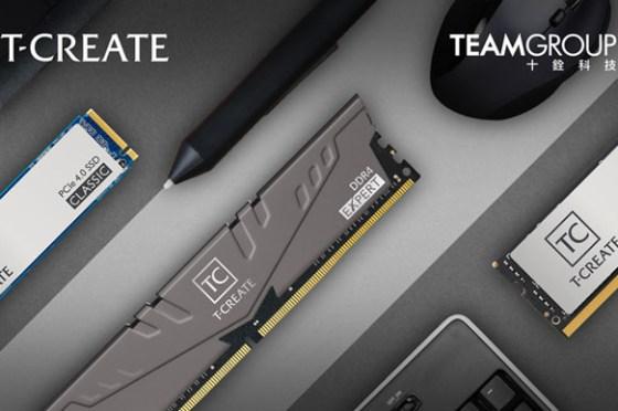 為創作者而生!十銓科技 T-CREATE 2021 一次推出筆電、桌機用記憶體與 SSD,全面滿足高效能需求!