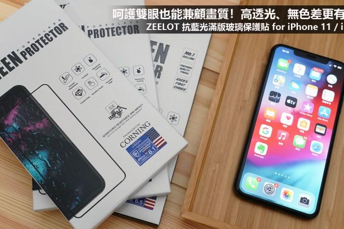 呵護雙眼也能兼顧畫質!ZEELOT 抗藍光滿版玻璃保護貼 for iPhone 11 / iPhone 12 系列開箱與使用心得!
