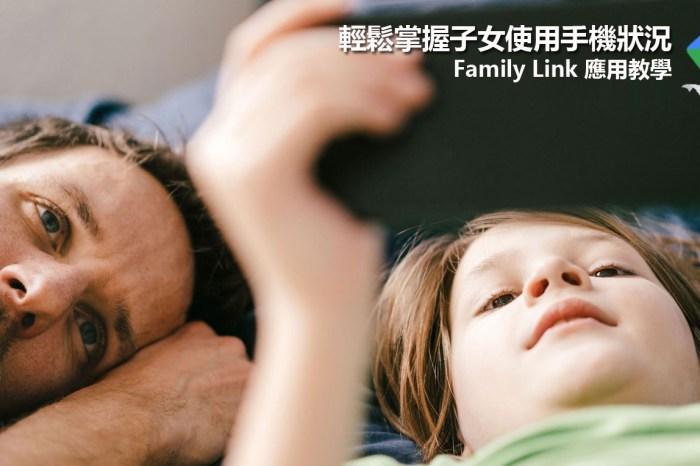 小朋友用手機、平板更安心!為子女建立專屬帳號,使用 Family Link 應用管理超便利!