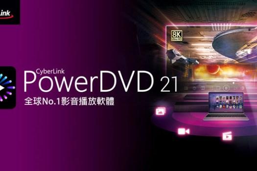 訊連科技全新 PowerDVD 21 登場,最強大影音播放工具支援 8K、4K HDR、UHD BD 等高品質格式,更整合雲端成為個人化串流服務!