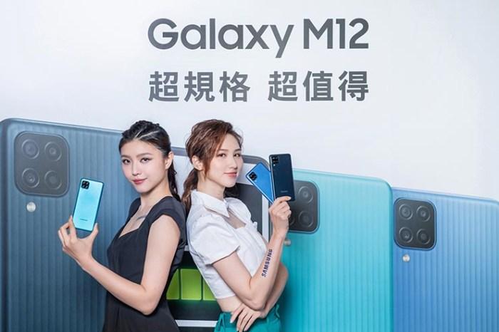 三星強推超高 CP 值新機 Galaxy M12 超鯊機!價格 5,000 元有找,擁有完備規格~只在線上獨賣!