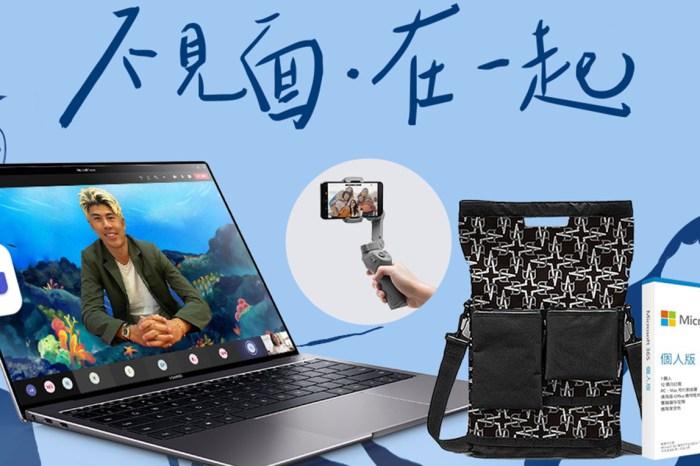 HUAWEI 居家新生活優惠!6 月限定筆電、平板、穿戴與音頻四大類產品優惠回饋中!