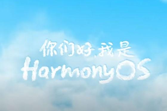 華為鴻蒙系統 Harmony OS 正式發表!以物聯網為核心思維,打造更自由靈活的使用體驗!