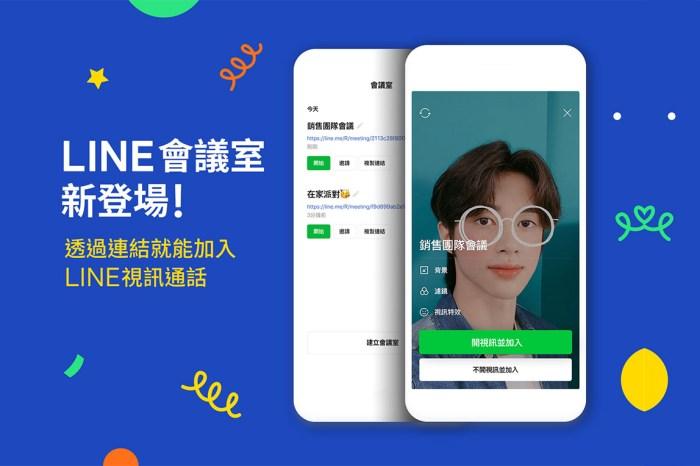 免費、跨裝置、連結就能加入的「LINE 會議室」視訊通話功能在台灣更新~讓 LINE 也能成為專業線上會議工具!