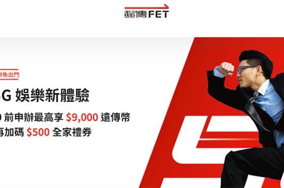 防疫不出門也能辦門號!遠傳網路門市推 5G 升級方案,最高送 9500 元加菜金!