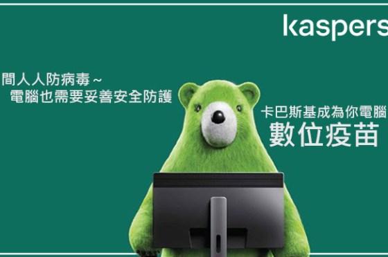 居家防疫,更需重視網路安全!卡巴斯基個人版帶來全方位防護,為台灣防疫加油限時「買一送一」活動只有三天!